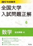2017年受験用 全国大学入試問題正解 数学(追加掲載編)-電子書籍