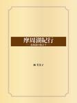 摩周湖紀行 ――北海道の旅より――-電子書籍