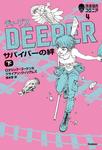 ディープス サバイバーの絆(下)-電子書籍