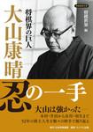 将棋界の巨人 大山康晴忍の一手-電子書籍