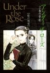 Under the Rose (2) 春の賛歌-電子書籍