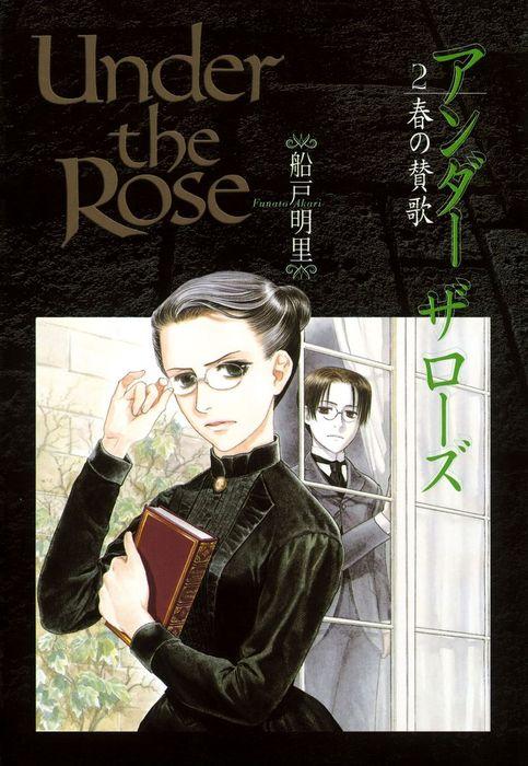 Under the Rose (2) 春の賛歌拡大写真
