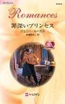 罪深いプリンセス-電子書籍