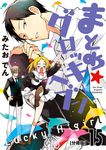 まとめ★グロッキーヘブン 分冊版(15)-電子書籍