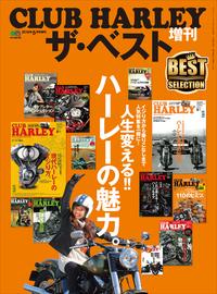 CLUB HARLEY増刊ザ・ベスト