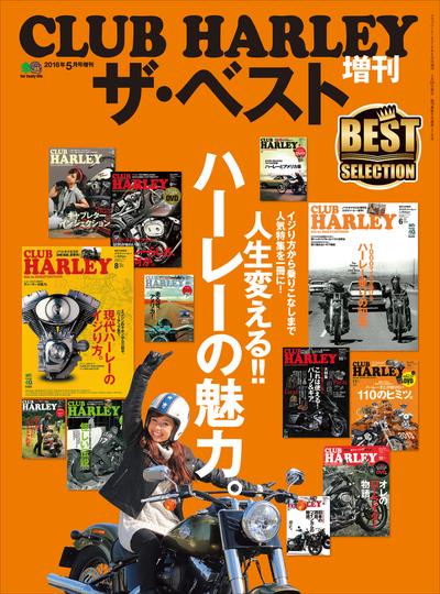 CLUB HARLEY増刊ザ・ベスト-電子書籍