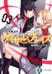 ケイサル;ブレイズ3 剣姫統べる生徒会-電子書籍