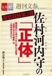 徹底取材第2弾 佐村河内守の「正体」【文春e-Books】-電子書籍