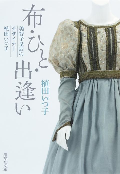 布・ひと・出逢い 美智子皇后のデザイナー 植田いつ子-電子書籍-拡大画像