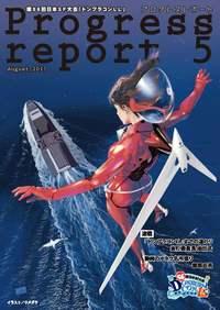 第56回日本SF大会プログレスレポート5号
