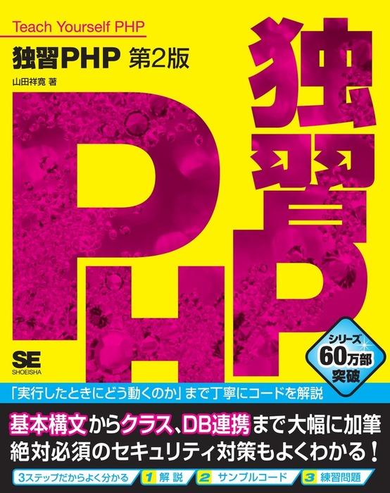 独習PHP 第2版拡大写真