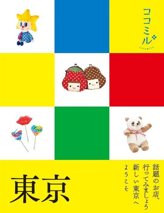 ココミル 東京(2017年版)拡大写真