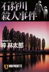 石狩川殺人事件-電子書籍