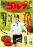 週刊ゴルフダイジェスト 2017/5/9・16合併号-電子書籍