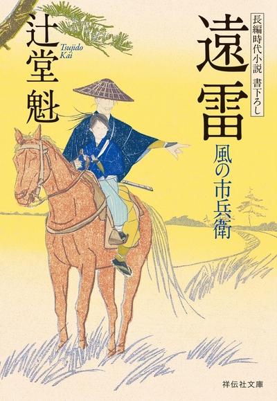 遠雷 風の市兵衛-電子書籍