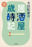 太田和彦の居酒屋歳時記 下-電子書籍