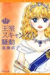 王室スキャンダル騒動-電子書籍