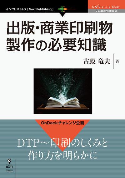 出版・商業印刷物製作の必要知識-電子書籍
