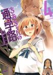ちおちゃんの通学路 4-電子書籍