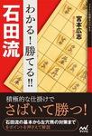 わかる! 勝てる!! 石田流-電子書籍