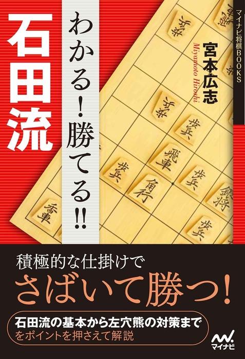 わかる! 勝てる!! 石田流-電子書籍-拡大画像