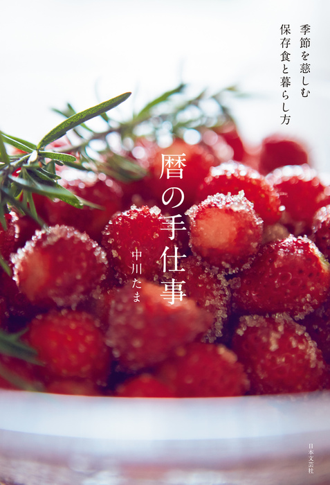 季節を慈しむ保存食と暮らし方 暦の手仕事拡大写真