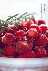 季節を慈しむ保存食と暮らし方 暦の手仕事-電子書籍