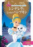 プリンセスのロイヤルペット絵本 シンデレラと こいぬの パンプキン-電子書籍