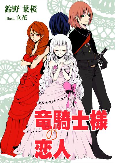 竜騎士様の恋人-電子書籍