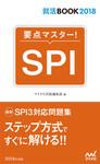 就活BOOK2018 要点マスター! SPI-電子書籍