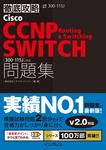 徹底攻略Cisco CCNP Routing & Switching SWITCH問題集[300-115J]対応-電子書籍