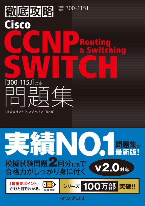 徹底攻略Cisco CCNP Routing & Switching SWITCH問題集[300-115J]対応拡大写真