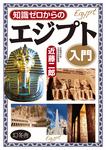 知識ゼロからのエジプト入門-電子書籍