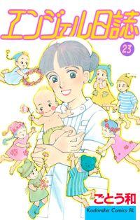 エンジェル日誌(23)