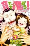 育てち魔おう!(3)-電子書籍