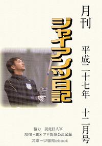 月刊ジャイアンツ日記 平成二十七年十二月号