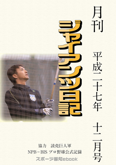 月刊ジャイアンツ日記 平成二十七年十二月号-電子書籍