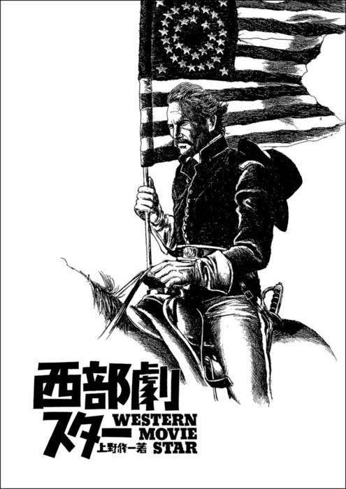 西部劇スター-電子書籍-拡大画像