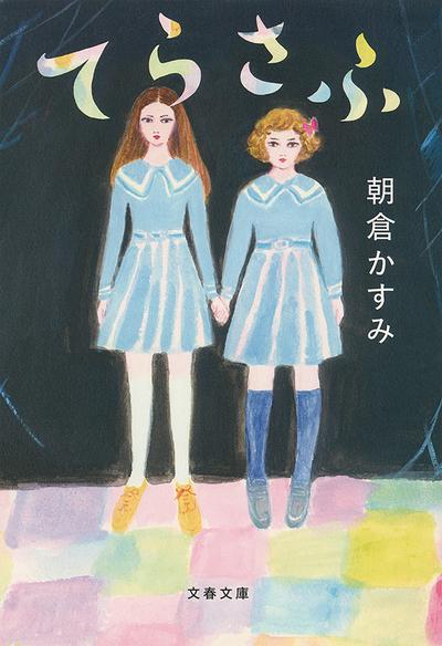 てらさふ-電子書籍