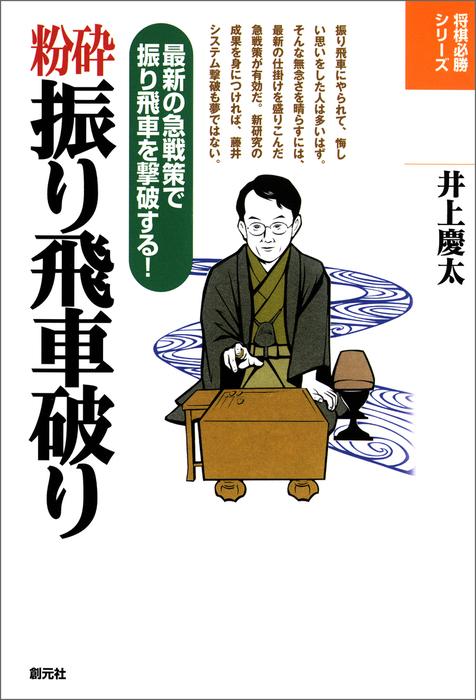 将棋必勝シリーズ 粉砕振り飛車破り-電子書籍-拡大画像