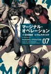 マージナル・オペレーション(7)-電子書籍