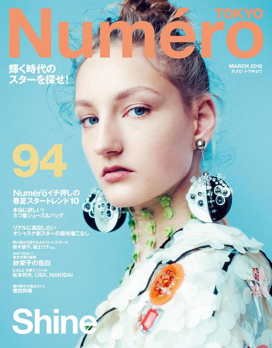 Numero Tokyo 2016年3月号拡大写真