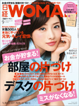 日経ウーマン 2015年 09月号 [雑誌]-電子書籍