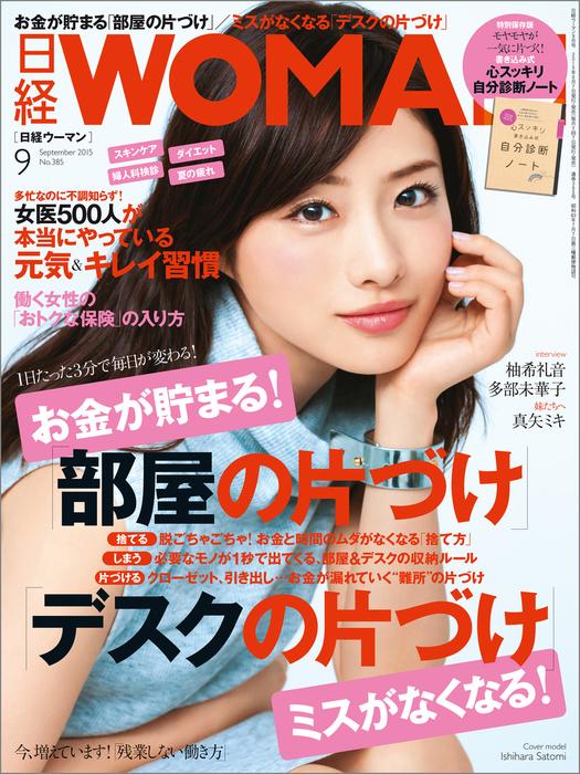日経ウーマン 2015年 09月号 [雑誌]-電子書籍-拡大画像