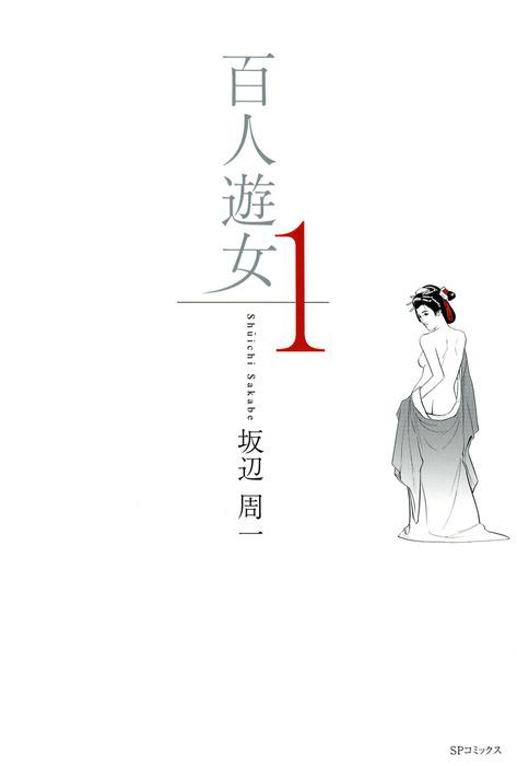 百人遊女 (1)拡大写真