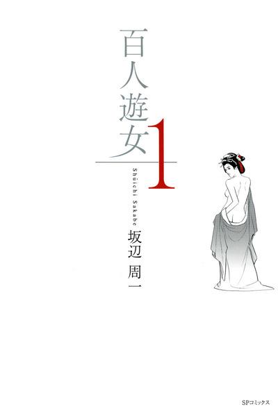 百人遊女 (1)-電子書籍