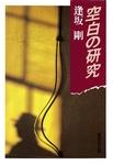 空白の研究-電子書籍