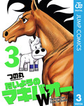 たいようのマキバオーW 3-電子書籍