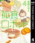 孤食ロボット 4-電子書籍