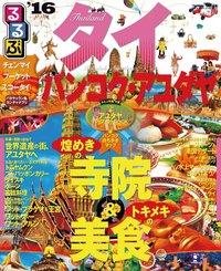 るるぶタイ バンコク・アユタヤ'16-電子書籍